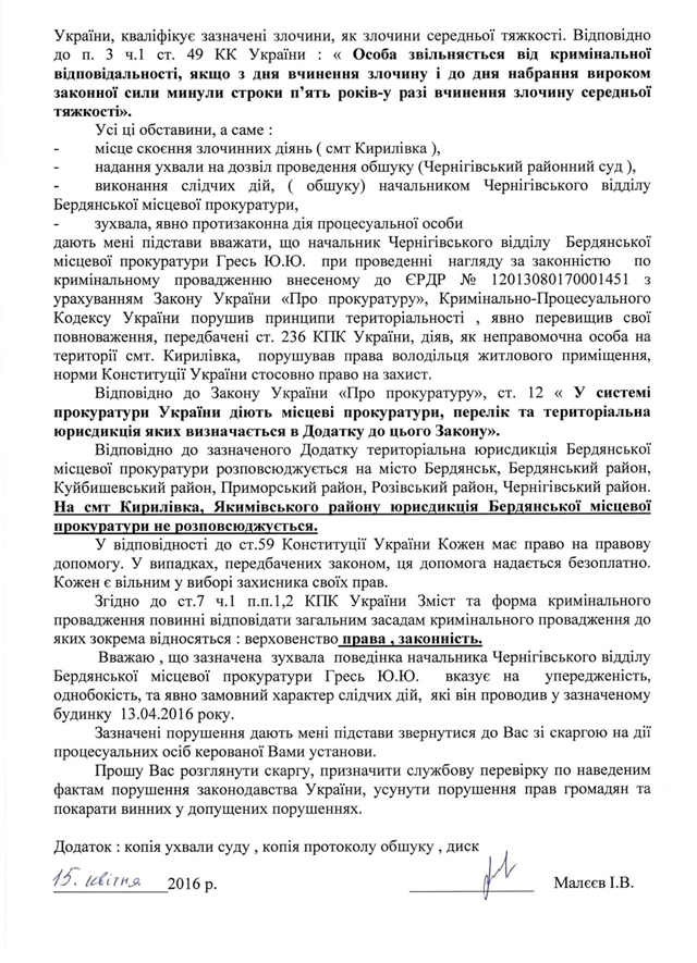 Скарга-2сайт