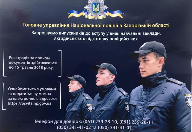 полиция запрошує