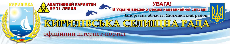 Кирилівська селищна рада